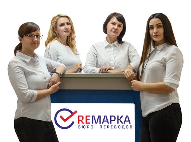 Бюро переводов в центре Краснодара